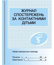 ШД /мед/  Журнал спостережень за контактактними дітьми /сині /НОВИЙ