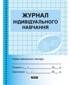 ШД /синий Журнал індивідуального навчання//