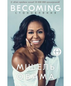 Becoming. Становлення. Мішель Обама (Укр)