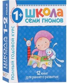 Школа Семи Гномов. 1-2 года. Полный годовой курс (12 книг с картон. вкладками+диплом