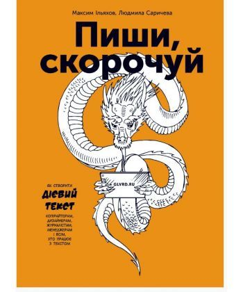 Пиши, скорочуй (Укр)  - Фото 1