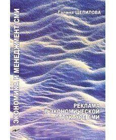 Реклама в туризме (5-е изд., перераб. и доп.)