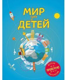 Мир для детей (от 6 до 12 лет)