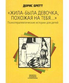 Жила-была девочка, похожая на тебя.... Психотерапевтические истории для детей
