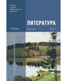 Литература. Учебник. В 2 частях. Часть 1 Уцененный товар (№1)