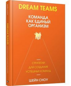 Dream Teams. Команда как единый организм