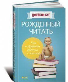 Рожденный читать. Как подружить ребенка с книгой