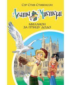 Агата Мистери. Книга 22. Миллион за птицу додо