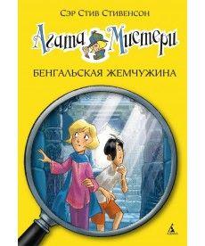 Агата Мистери. Книга 2. Бенгальская жемчужина