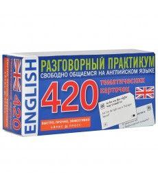 Английский язык. Разговорный практикум (набор из 420 карточек)