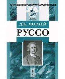 Руссо (2-е изд.)