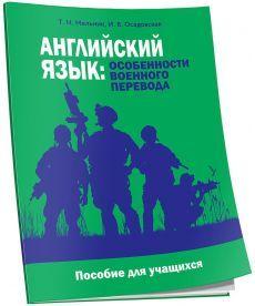 Английский язык. Особенности военного перевода. Пособие для учащихся