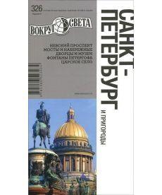Санкт-Петербург и пригороды. Путеводитель (8-е изд.)