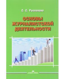 Основы журналистской деятельности. Учебник