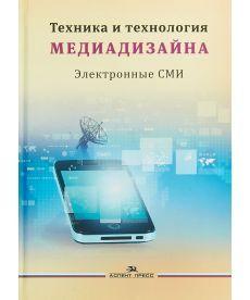 Техника и технология медиадизайна. Книга 2