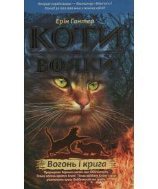 Коти-вояки. Пророцтва починаються. У 6 книгах. Книга 2. Вогонь і крига