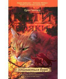 Коти-вояки. Пророцтва починаються. У 6 книгах. Книга 4. Здіймається буря