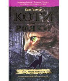 Коти-вояки. Пророцтва починаються. У 6 книгах. Книга 3. Ліс таємниць