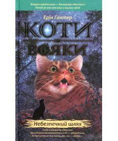 Коти-вояки. Пророцтва починаються. У 6 книгах. Книга 5. Небезпечний шлях