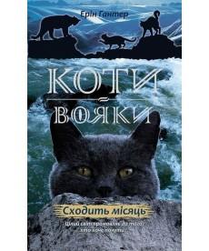 Коти-Вояки. Нове пророцтво. Книга 2. Сходить місяць