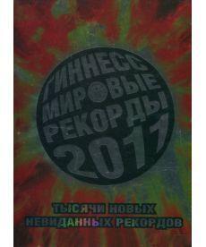 Гиннесс. Мировые рекорды 2011