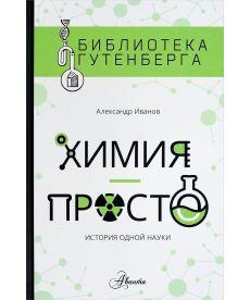 Химия - просто. История одной науки