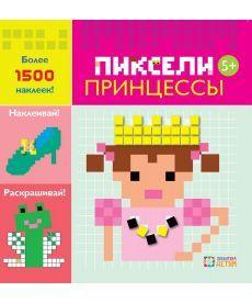 Принцессы. Пиксели. Наклей и раскрась