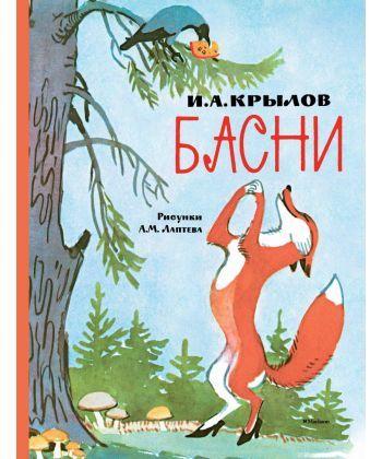 И. А. Крылов. Басни  - Фото 1