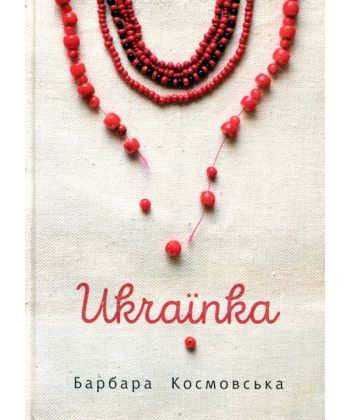 Українка  - Фото 1