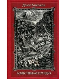 Божественная Комедия. В 3 томах. Том 1. Ад