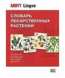 Словарь лекарственных растений (лат., англ., нем., рус.)