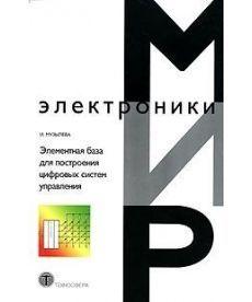 Элементная база для построения цифровых систем управления
