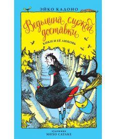 Ведьмина служба доставки. Книга 4. Кики и ее любовь