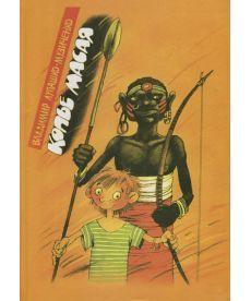 Копье масая, или Мамалыга на экваторе и другие рассказы