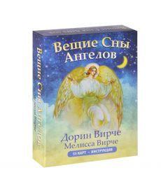 Вещие сны ангелов (колода из 55 карт)