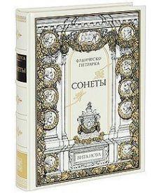 Франческо Петрарка. Сонеты (подарочное издание)