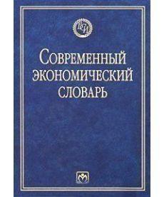 Современный экономический словарь: Около 12 000 терминов