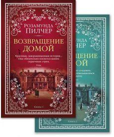 Возвращение домой. В 2-х томах (комплект из 2 книг)
