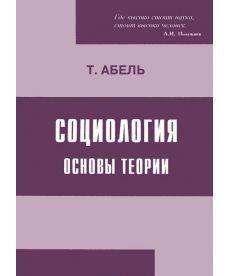Социология. Основы теории (3-е изд.)