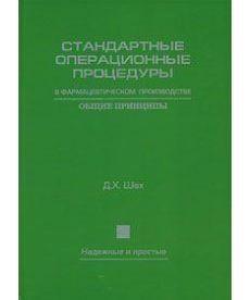 Стандартные операционные процедуры в фармацевтическом производстве. Общие принципы