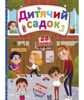Дитячий садок. Книжка з секретними віконцями