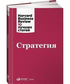 Стратегия. Harvard Business Review: 10 лучших статей