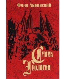 Сумма теологии. Ч.I. Вопросы 1-43 (3-е изд.)