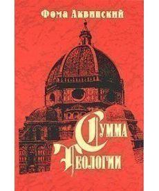 Сумма теологии. Ч.II-II. Вопросы 1-46. (Большой)Трактат о теологических добродетелях.