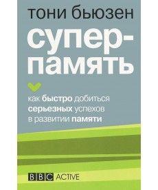 Суперпамять. Как быстро добится успеха в развитии памяти (2-е изд.)
