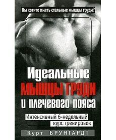 Идеальные мышцы груди и плечевого пояса