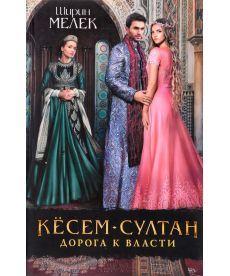 Кесем-султан. Дорога к власти