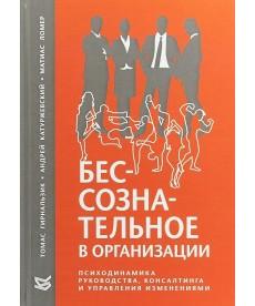 Бессознательное в организации. Психодинамика руководства, консалтинга и управления изменениями