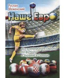 Наше Евро. Все о чемпионате Европы по футболу в Украине и Польше