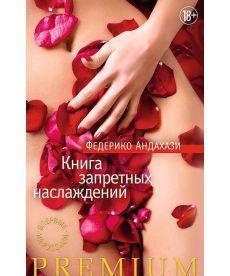 Книга запретных наслаждений